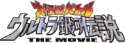 Ultra Galaxy Legends the Movie Logo.png
