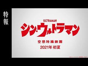 映画『シン・ウルトラマン』特報【2021年初夏公開】