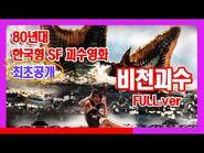 """-온라인카지노- 80년대 한국형sf영화의 시작 """"비천괴수""""(최초공개)"""