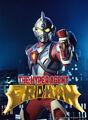Gridman the Hyper Agent English Poster