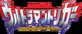 Ultraman Trigger Logo