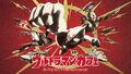 Ultraman - Go Beyond 55th Anniversary