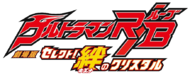 Ultraman RB the Movie Logo Render.png
