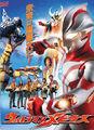 Ultraman Mebius Poster