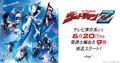 Ultraman Z Poster 3