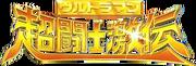 Ultraman Super Warrior Legends OVA Logo.png
