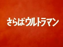 Farewell, Ultraman
