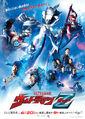 Ultraman Z Poster 2