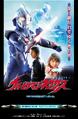Ultraman Nexus Poster CBC