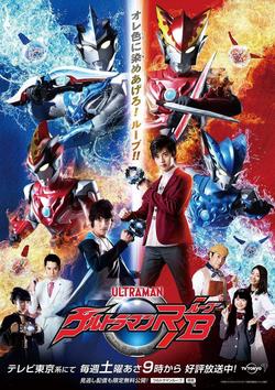 Poster for Ultraman R/B