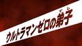 Ultraman Z Teaser 9