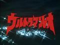 Ultraman Leo Title