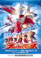 Ultraman Max Poster