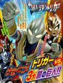 Ultraman Trigger Magazine 34