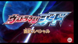 Ultraman Geed Preview Special