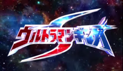 Opening of Ultraman Ginga S