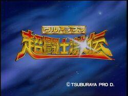 Title of the Ultraman: Super Warrior Legends OVA