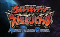 Ultra Galaxy Mega Monster Battle Never Ending Odyssey Title