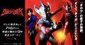 Ultraman Taiga Banner 2