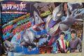 Ultraman Trigger & Z Magazine 3