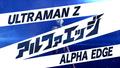 Ultraman Z Teaser 25