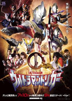 Japanese poster of Ultraman Trigger