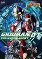 Gridman the Hyper Agent DVD Vol. 01