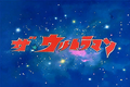 The Ultraman Title Card