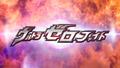 Ultra Zero Fight Title Card