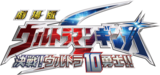 Ultraman Ginga S the Movie Logo.png