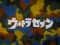 Ultraseven First Title Card