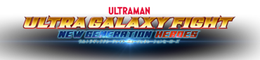 Ultra Galaxy Fight New Generation Heroes Logo.png