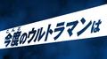 Ultraman Z Teaser 8