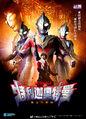 Ultraman Trigger- New Generation Tiga Chinese Poster