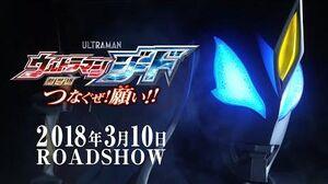 2018_3_10公開!『劇場版_ウルトラマンジード_つなぐぜ!_願い!!』PV第1弾!