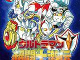 Ultraman: Super Warrior Legends