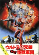 The 6 Ultra Brothers vs. the Monster Army program cover
