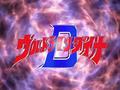 Ultraman Dyna Title Card