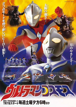 Ultraman Cosmos poster