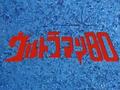 Ultraman 80 Title
