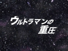 Pressure on Ultraman