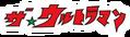 The Ultraman Logo