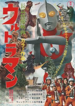 Theatrical poster for Ultraman: Monster Movie Feature