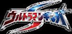 Ultraman Ginga S Logo.png