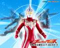 Ultraman Max CBC Poster