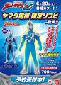 UH500 Ultraman Z (Original Special Color Ver.)