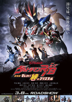 Promotional poster for Ultraman R/B the Movie: Select! The Crystal of Bond