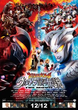Mega Monster Battle: Ultra Galaxy the Movie