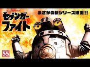 新・特撮短篇シリーズ『セブンガーファイト』がウルトラサブスク「TSUBURAYA IMAGINATION」で配信開始!