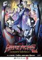 Ultraman Chronicle Z Heroes' Odyssey